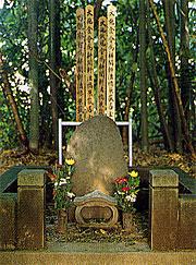 猪苗代兼戴の墓の写真の画像
