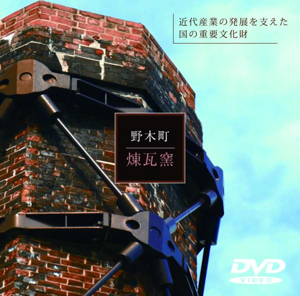 煉瓦窯PVの画像