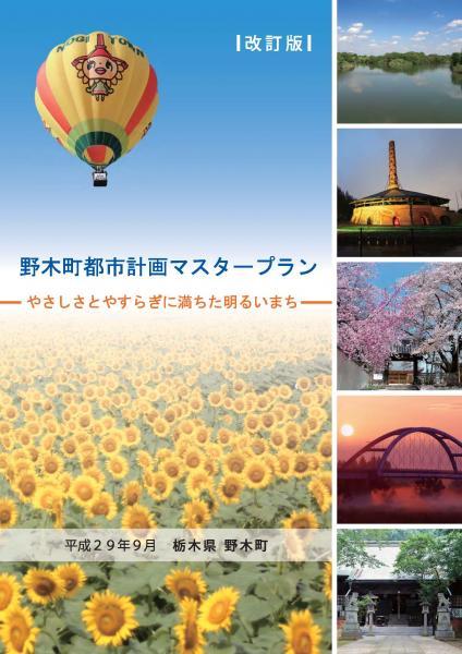 野木町都市計画マスタープラン(改訂版)表紙の画像