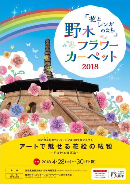 「花とレンガのまち」野木フラワーか^ペット2018表紙