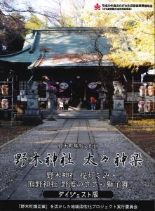 野木神社 太々神楽 DVD表紙
