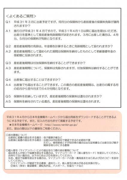 産前産後国民年金保険料免除-2