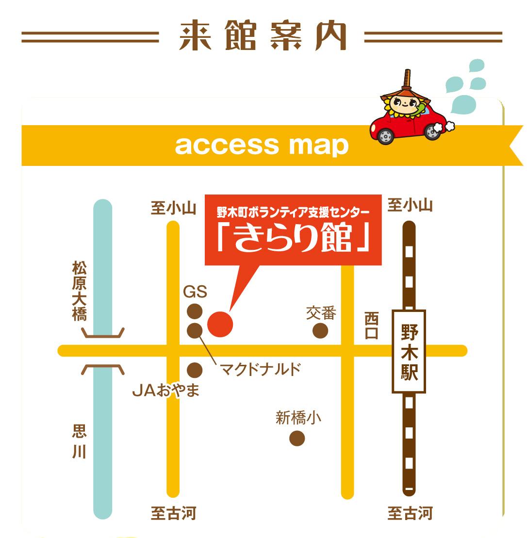 きらり館アクセスマップ
