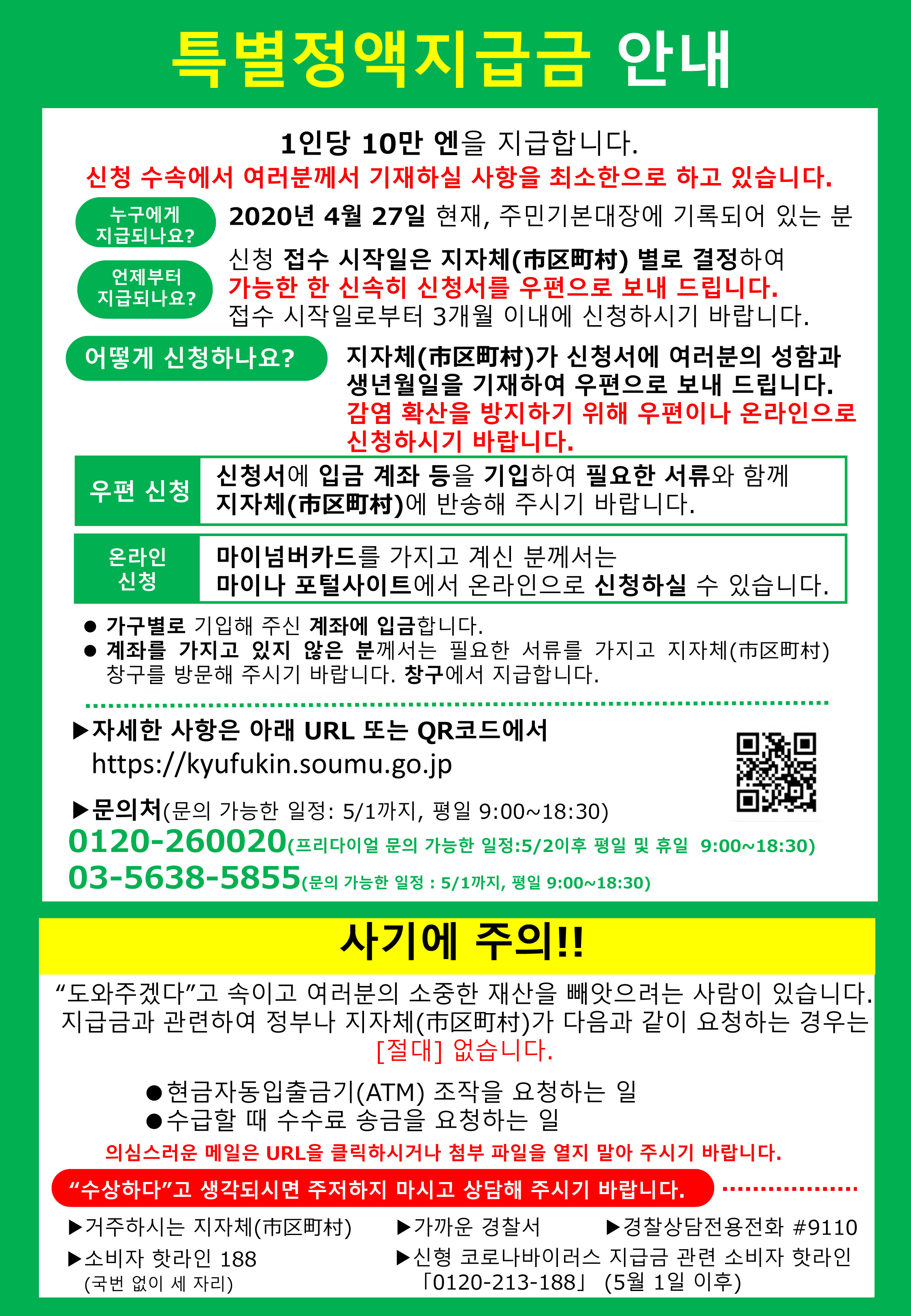 (5)特別定額給付金のご案内(韓国語版)-1