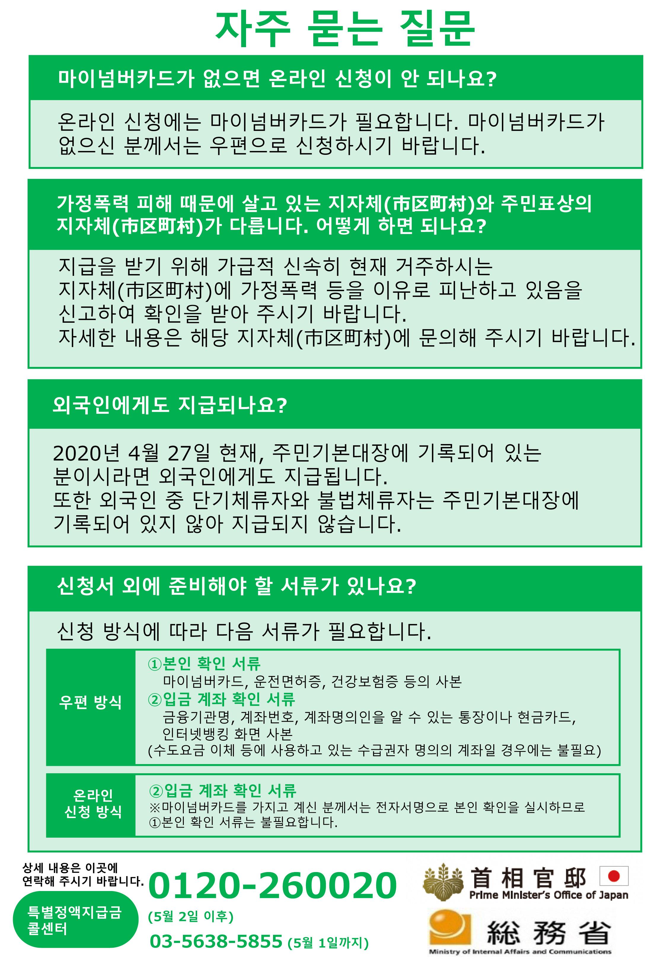 (5)特別定額給付金のご案内(韓国語版)-2