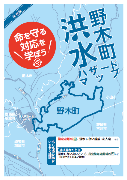 栃木 県 地震